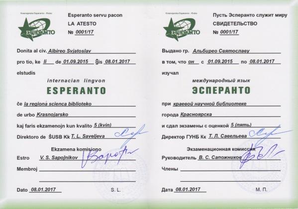 эсперанто курсы эйв