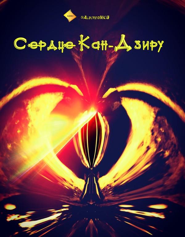 сердце кан-дзиру